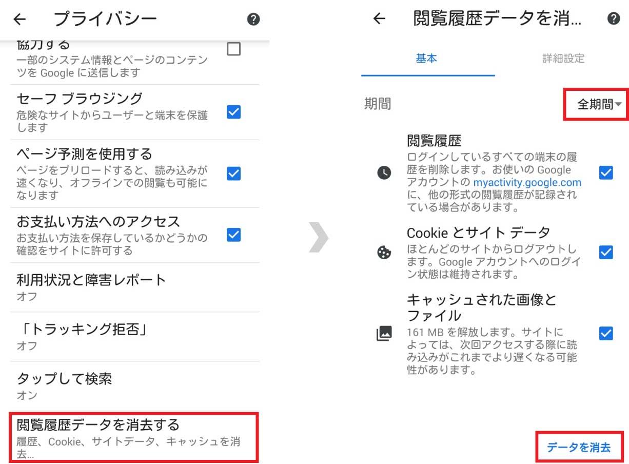 【iPhone】Safariのキャッシュクリアしよう