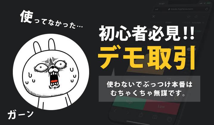 【初心者入門】デモ取引の説明書