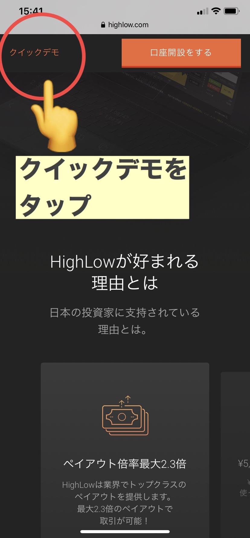 HighLowデモ スマホ