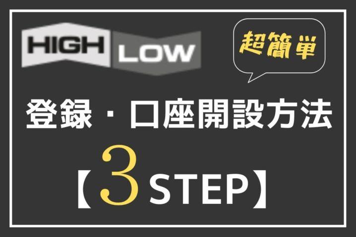 【超簡単】最新ハイローオーストラリアの登録・口座開設は2分で完了します【3STEP】