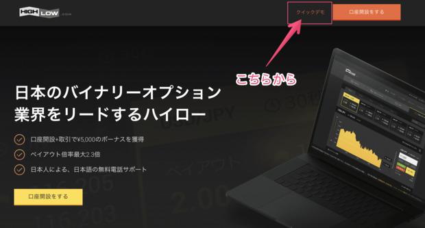 ハイローオーストラリア公式ページの「クイックデモ」ボタンの位置を示した画面のスクリーンショットです