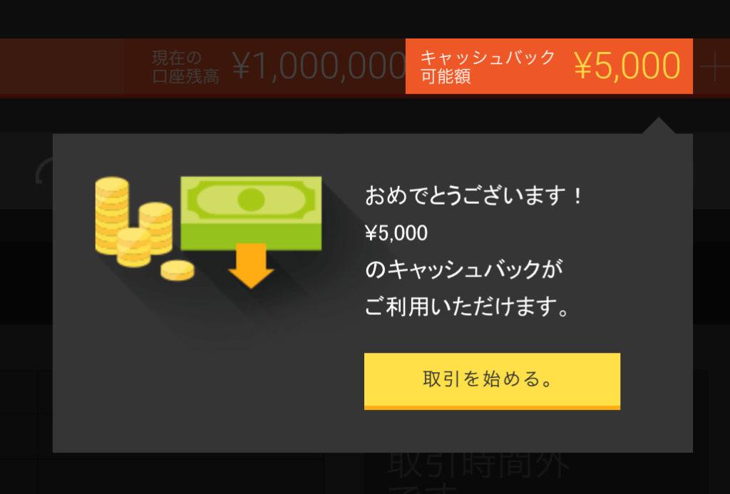 口座開設で5,000円キャッシュバック