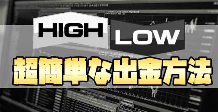 【最新版】highlow出金は超簡単!メリットデメリットも徹底解説!