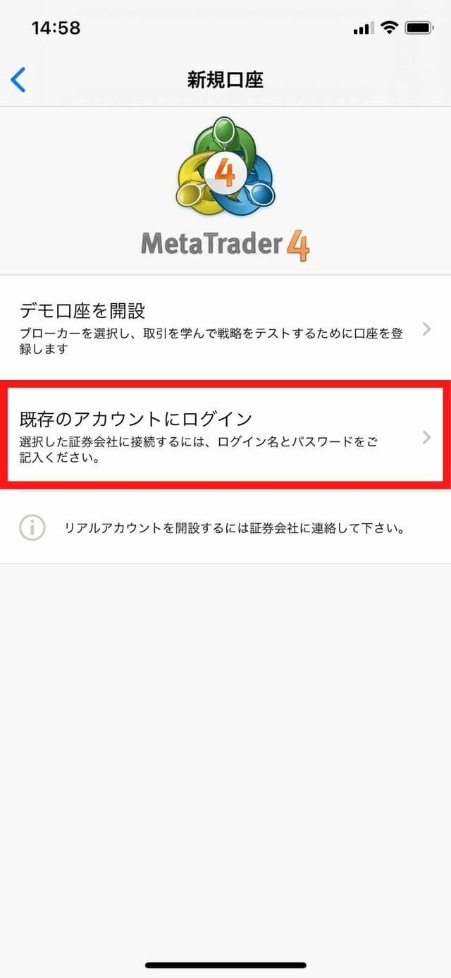 MT4のスマホアプリ導入・設定方法【STEP②】アカウントにログイン