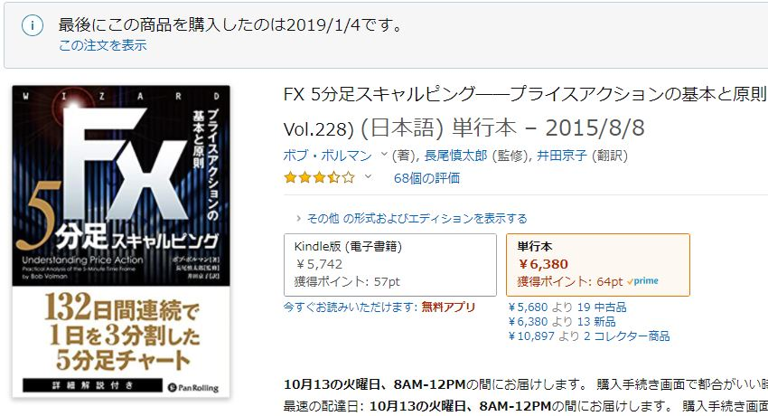 【おすすめ本その3】FX 5分足スキャルピング