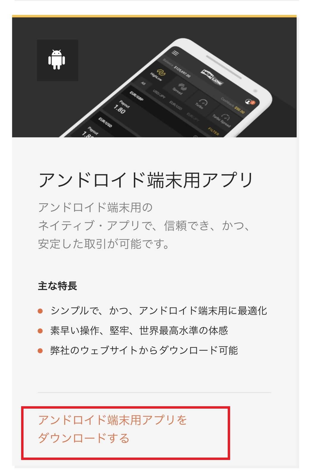 ハイローアプリ