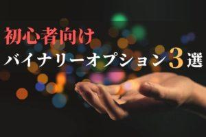 【劇選】おすすめのバイナリーオプション3選【初心者向け】