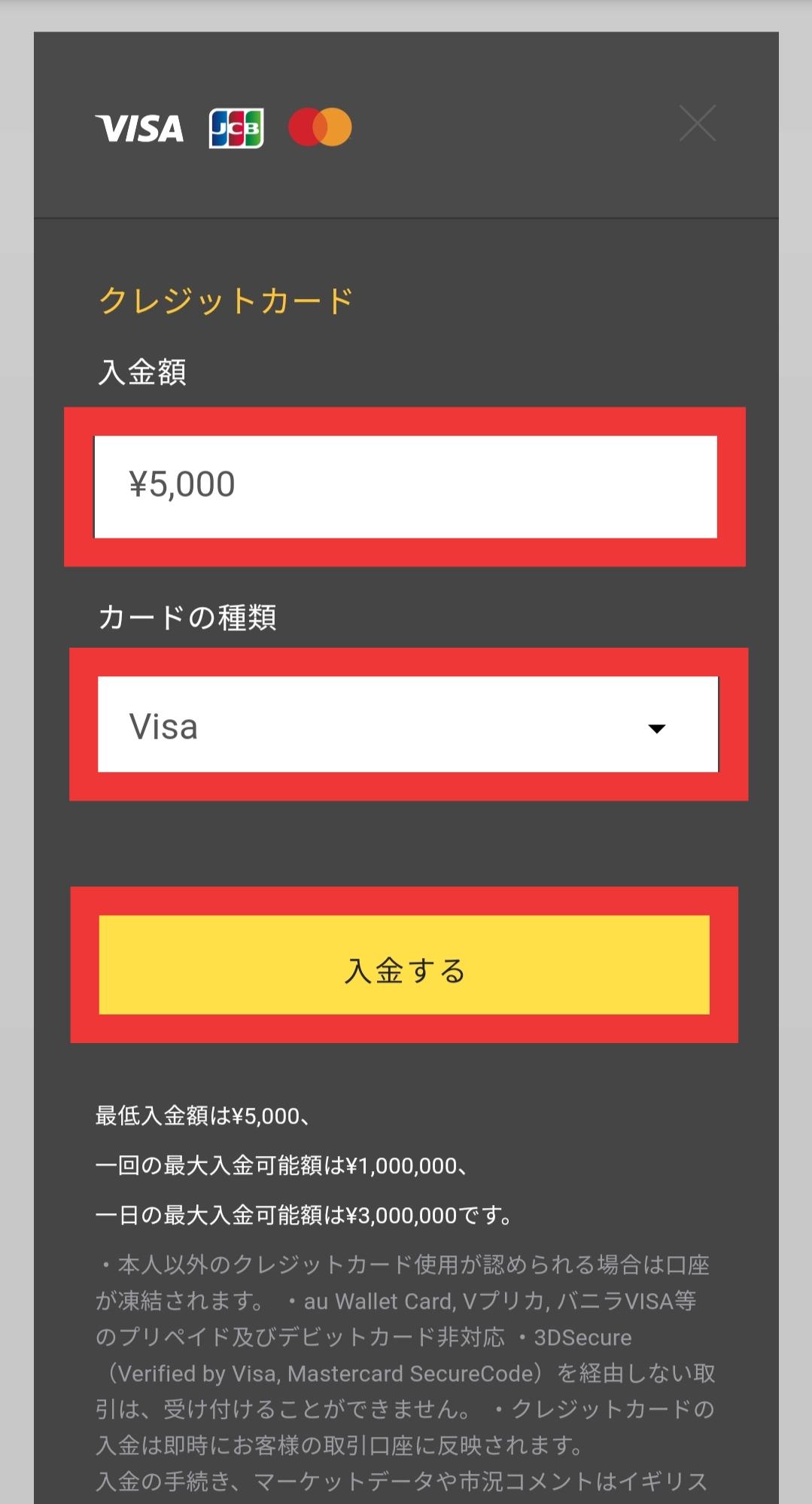 『クレジットカード』での入金方法