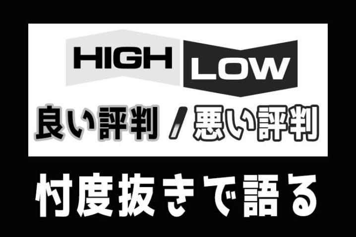 【入門】highlow com(ハイローオーストラリア)の評判【忖度なしで語る】