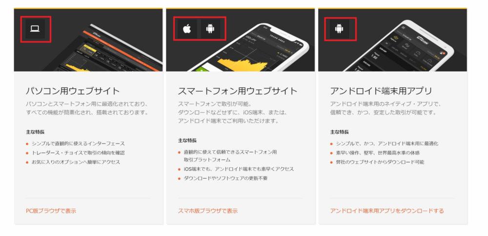 バイナリーをアプリでする【iphone】<