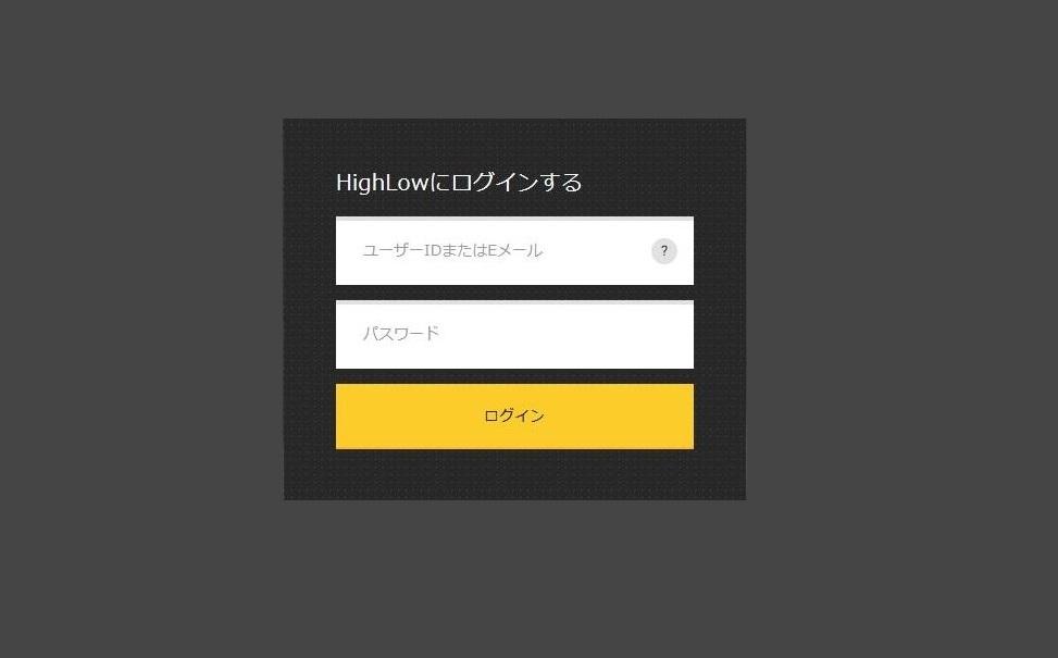 マイページのログイン
