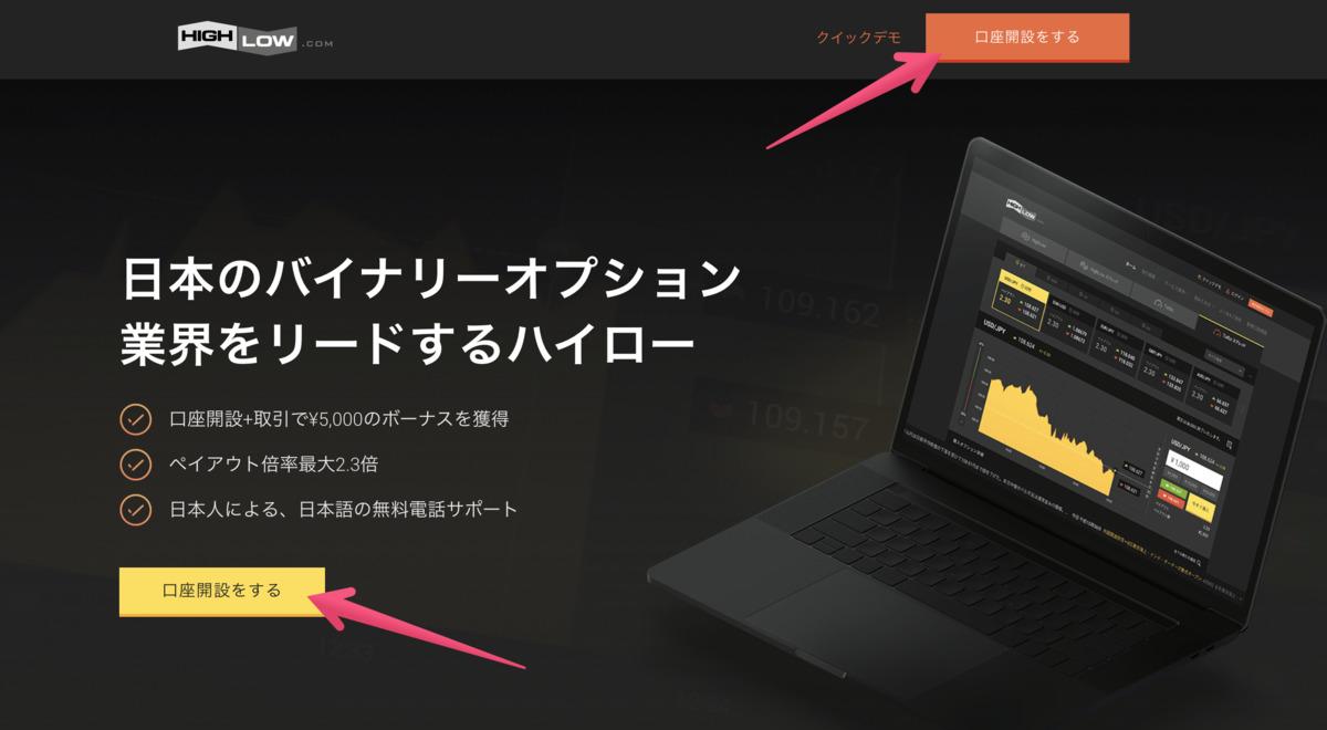 公式サイトへ行き「口座開設をする」ボタンをクリック。