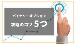 【無理ゲー】バイナリーオプションのコツ5つ【結論:分析とメンタル維持】