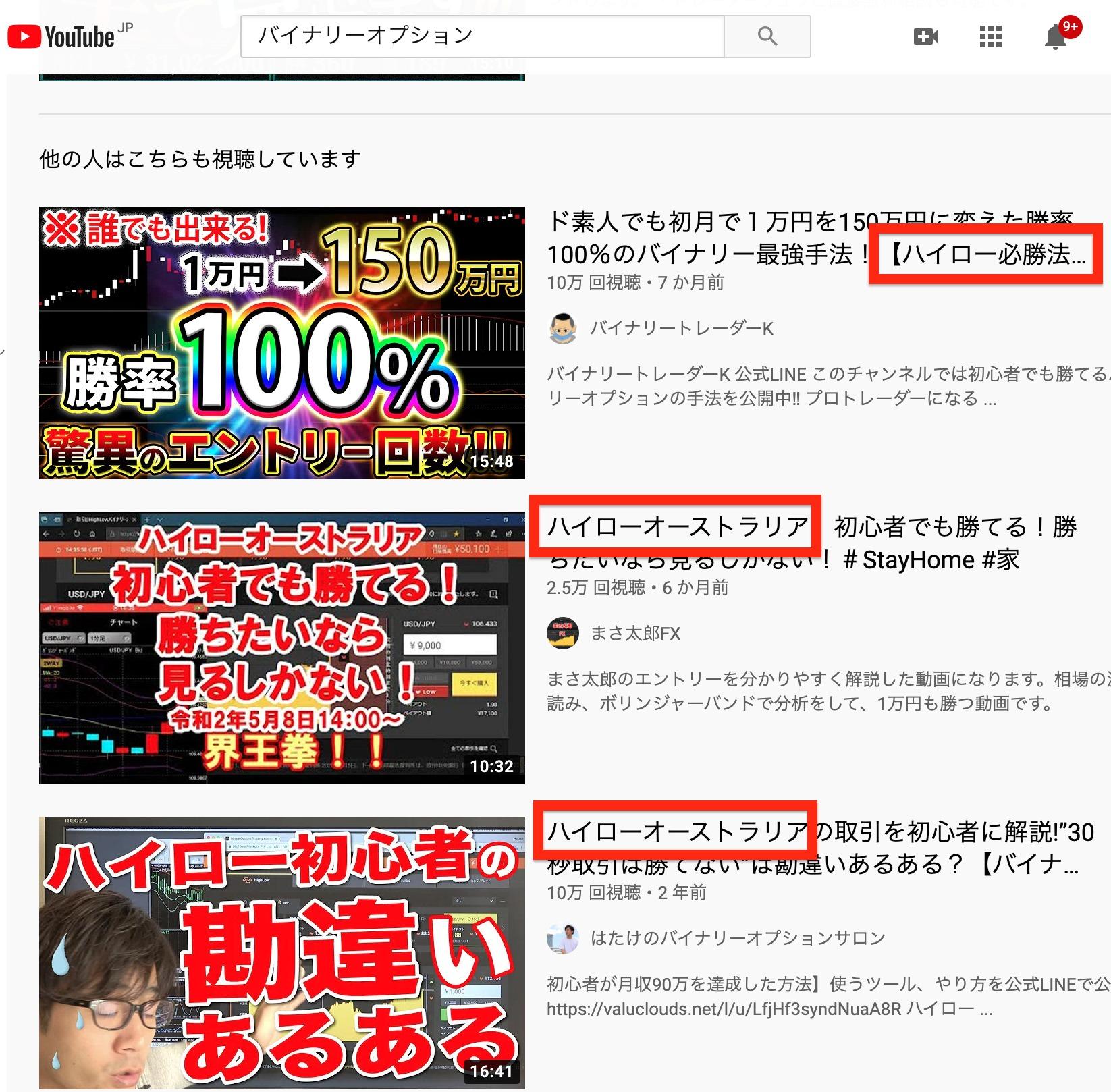 ハイロー YouTube