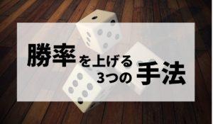 【晒す】バイナリーオプションの手法3つ【勝率を上げたい初心者向け】