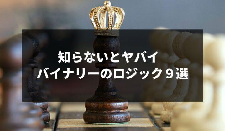 【最強】バイナリーオプションのロジック9選【知らないとヤバイ】
