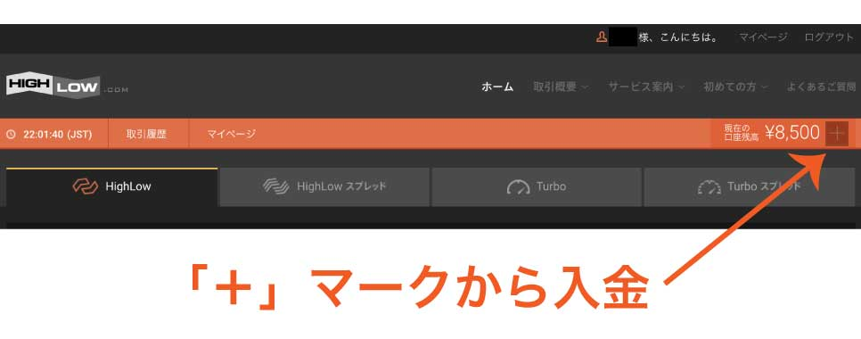 PCの場合はログイン後、口座残高の右側にある「+」をクリックして入金手続き画面へ。