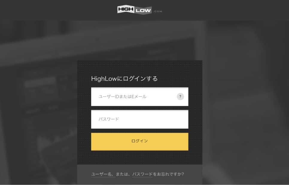 Highlow.com(ハイローオーストラリア)へのログイン画面