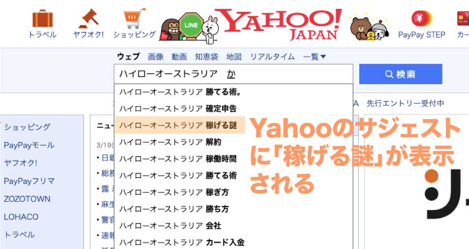 Yahooのサジェストワードに「稼げる謎」が表示されている