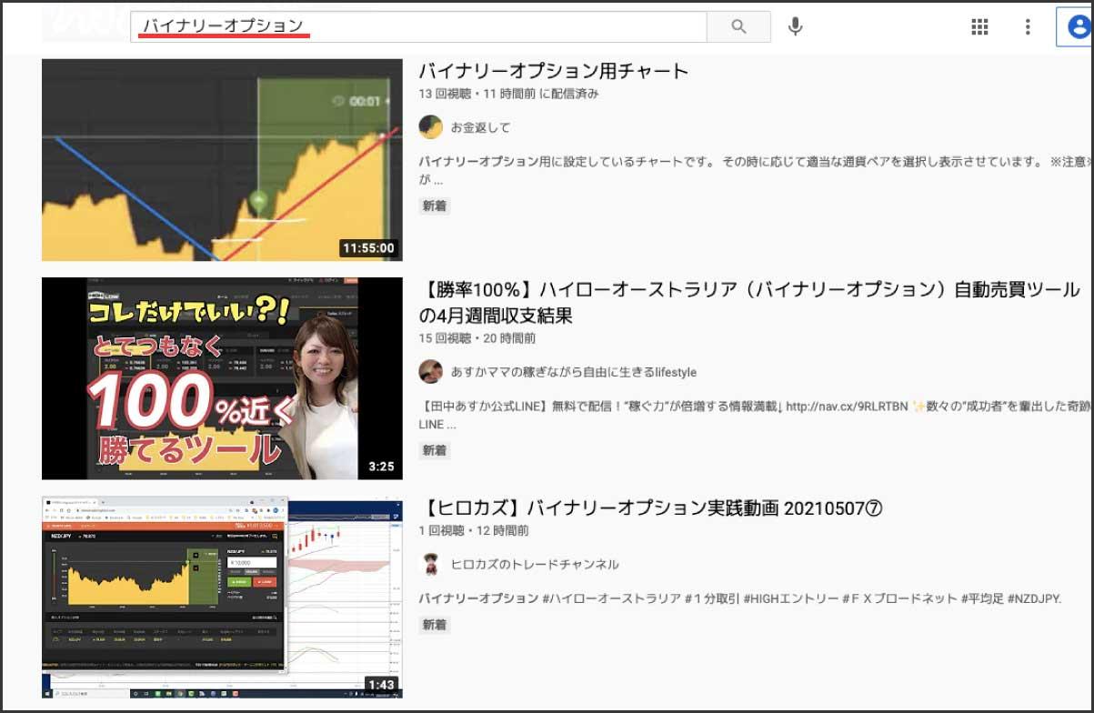 YouTubeでバイナリーオプションと調べると、ハイローの攻略動画がほとんどを占めていることが分かります