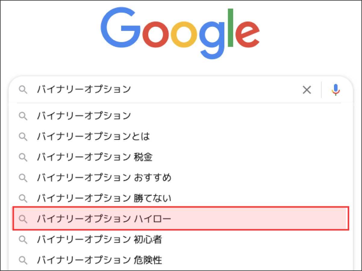 バイナリーオプションでGoogleサジェストを表示している画面