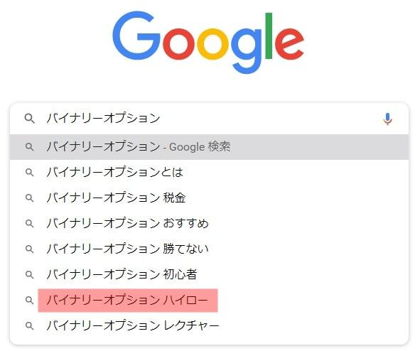 ハイローオーストラリアは日本で人気NO.1