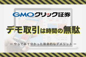 【時間の無駄?】GMOバイナリーオプションのデモ取引を試してみた結果