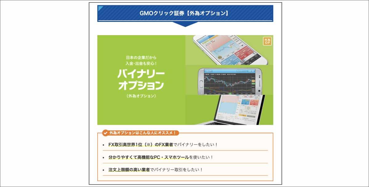 GMOバイナリーオプションを宣伝してるサイト2