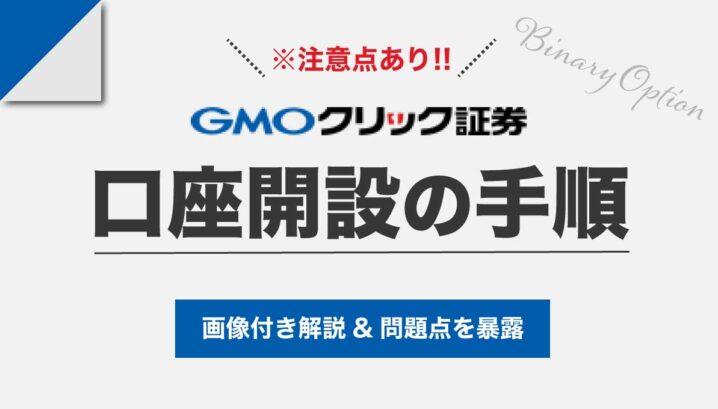 【※注意点あり】GMOバイナリーオプションで口座開設する手順