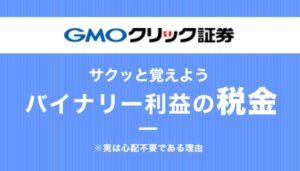 GMOバイナリーオプションの税金計算は?【実は心配無用である理由】
