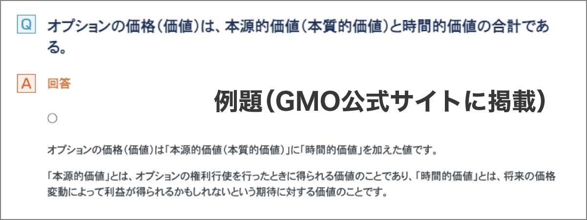 GMOバイナリーオプションの事前確認テスト例題(GMOクリック証券HPに掲載)