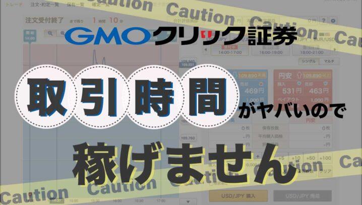 【禁止】取引時間が元凶。GMOバイナリーオプションは稼げません!