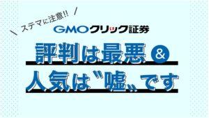 【悲惨】GMOバイナリーオプションの評判が最悪【作られた人気】