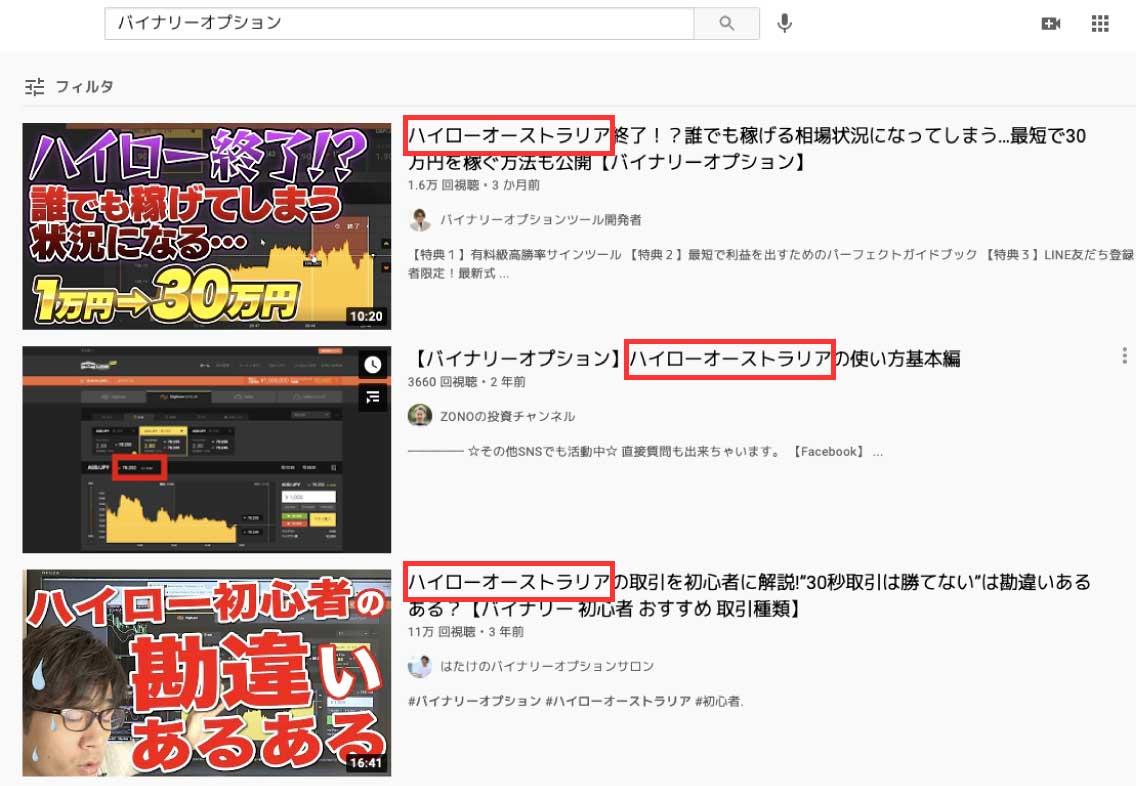 YouTube上にも、ハイローを使っている投資家の動画ばかりがアップロードされている状態